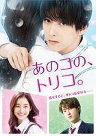 Anoko no Toriko (Blu-ray) (Deluxe Edition) (Japan Version)