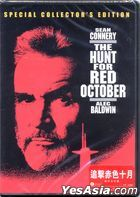 The Hunt For Red October (1990) (DVD) (Special Collector's Edition) (Hong Kong Version)