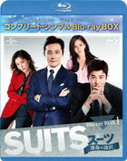 SUITS (Box 1) (Special Price Edition) (Japan Version)