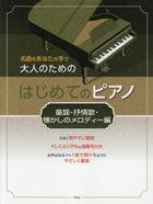 gakufu hajimete no piano douyou jiyojiyouka natsukashi no meikiyoku o anata no te de otona no tame no