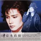 MUSIC WORKS[SINGER SONG WRITER 30th Anniversary Premium Box] (7CDs+DVD) (First Press Limited Edition)(Japan Version)