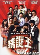The Quiz Show Scandal (DVD) (Taiwan Version)
