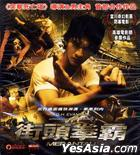 Merantau (2009) (VCD) (Hong Kong Version)