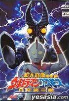 Ultraman Gao Si (Movie Version)