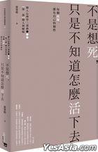 Bu Shi Xiang Si , Zhi Shi Bu Zhi Dao Zen Mo Huo Xia Qu : Mei Ge Gu Du , Du You Zi Ji De Ge Xing