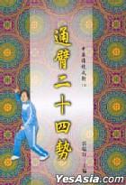 Tong Bi Er Shi Si Shi