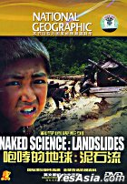 Naked Science: Landslides (DVD) (China Version)