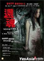 Blood Ties (DVD) (Hong Kong Version)