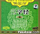 Guo Xue Guan - San Zi Jing 1 (VCD) (China Version)