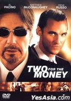 Two For The Money (DVD) (Hong Kong Version)