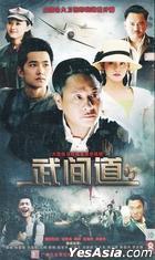 Wu Jian Dao (DVD) (End) (China Version)