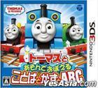 與湯瑪士小火車遊玩學習 生字與數學與ABC (3DS) (日本版)