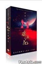 Princess Chang Ping (3DVD + 3CD + Photo Album) (Limited Edition)