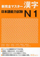 New Master Kanji Japanese Language Proficiency Test N1