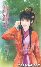 Tian Ning Meng 253 -  Bai Cuo Tang