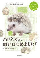 harinezumi kaihajimemashita manga de wakaru mofumofu shiyoudoubutsutachi no shiikushiyo