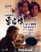 Lee Rock II (1991) (Blu-ray) (Digitally Remastered) (Hong Kong Version)