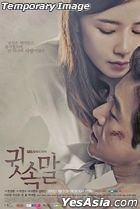Whisper (2017) (DVD) (Ep. 1-17) (End) (Multi-audio) (English Subtitled) (SBS TV Drama) (Singapore Version)