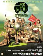 Due West: Our Sex Journey (2012) (DVD) (Special Edition) (Hong Kong Version)