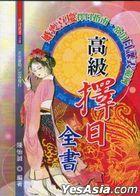 Gao Ji Ze Ri Quan Shu