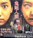 鬼魅人間 (VCD) (香港版)