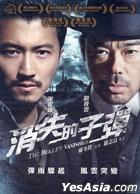 The Bullet Vanishes (2012) (DVD) (2-Disc Edition) (Taiwan Version)