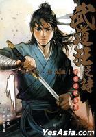 Wu Dao Kuang Zhi Shi (Vol.1)