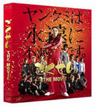 Gokusen The Movie (Blu-ray) (Japan Version)