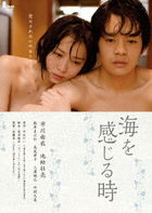 Undulant Fever (DVD) (Special Priced Edition)  (Japan Version)