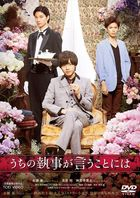 According to Our Butler (DVD) (Normal Edition) (Japan Version)