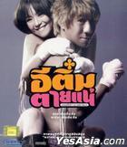 E-Tim Tai Nae (Itemi) (VCD) (Thailand Version)