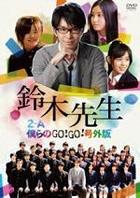 Suzuki Sensei - 2-A Bokura no Go! Go! Gogai Ban (DVD) (Japan Version)
