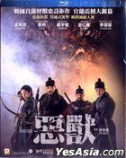 惡獸 (2018) (Blu-ray) (香港版)