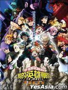 My Hero Academia: Heroes Rising (2019) (DVD) (English Subtitled) (Hong Kong Version)