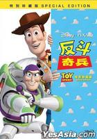 Toy Story (DVD) (Special Edition) (Hong Kong Version)