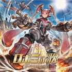 Robomi no Uta -GRANBLUE FANTASY- (Japan Version)