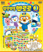 Pororo The Little Penguin Season 3 (DVD) (Vol. 3) (Korea Version)