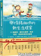 Yu Qing Xu Xiang Ban De Xin Sheng Huo Ti An :11 Ge Lian Xi , Rang Ni Zai You Yu , Jiao Lu , Fen Nu , Gu Dan Shi Na Hui Zhu Dong Quan