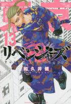 Tokyo Revengers 13