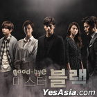 Goodbye Mr. Black OST (MBC Drama OST)