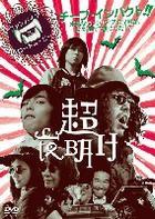 Choyoake / Ultra Dawn (DVD) (Japan Version)