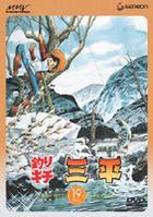 TSURIKICHI SANPEI DISC 19 (Japan Version)
