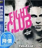 Fight Club (Blu-ray) (Taiwan Version)