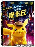 POKÉMON Detective Pikachu (2019) (DVD) (2-Disc Edition) (Taiwan Version)