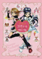 Pretty Cure 15th Anniversary Pretty Cure Costume Chronicle