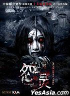Haunted Road (2014) (DVD) (English Subtitled) (Hong Kong Version)