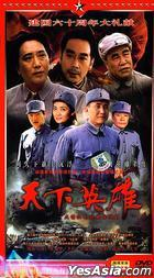 Tian Xia Ying Xiong (H-DVD) (End) (China Version)