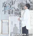 Xu Shi Sheng Bai (China Version)