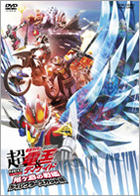Cho Kamen Rider Den-O & Decade - NEO Generations: The Onigashima Battleship (DVD) (Director's Cut Edition) (Japan Version)