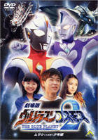 GEKIJOU BAN ULTRAMAN COSMOS 2 THE BLUE PLANET MUSASHI 13 SAI SHOUNEN HEN (Japan Version)